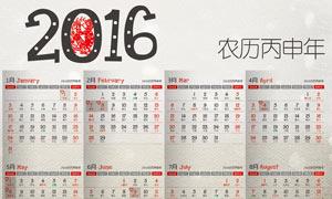 2016复古风格日历设计模板PSD素材