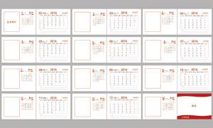 2016企业简洁风格台历模板PSD素材