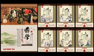 2016猴年中国风文化挂历模板PSD素材