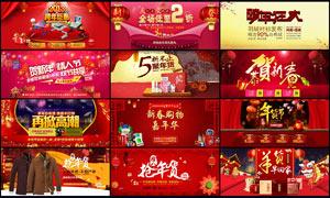 淘宝店铺新年全屏促销海报集合PSD素材