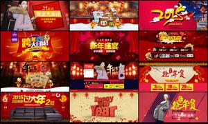 淘宝新年盛惠全屏海报设计PSD素材