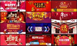 淘宝新年高档全屏促销海报PSD源文件