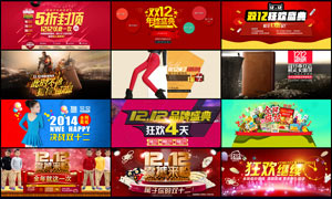 淘宝双12狂欢促销全屏海报PSD素材