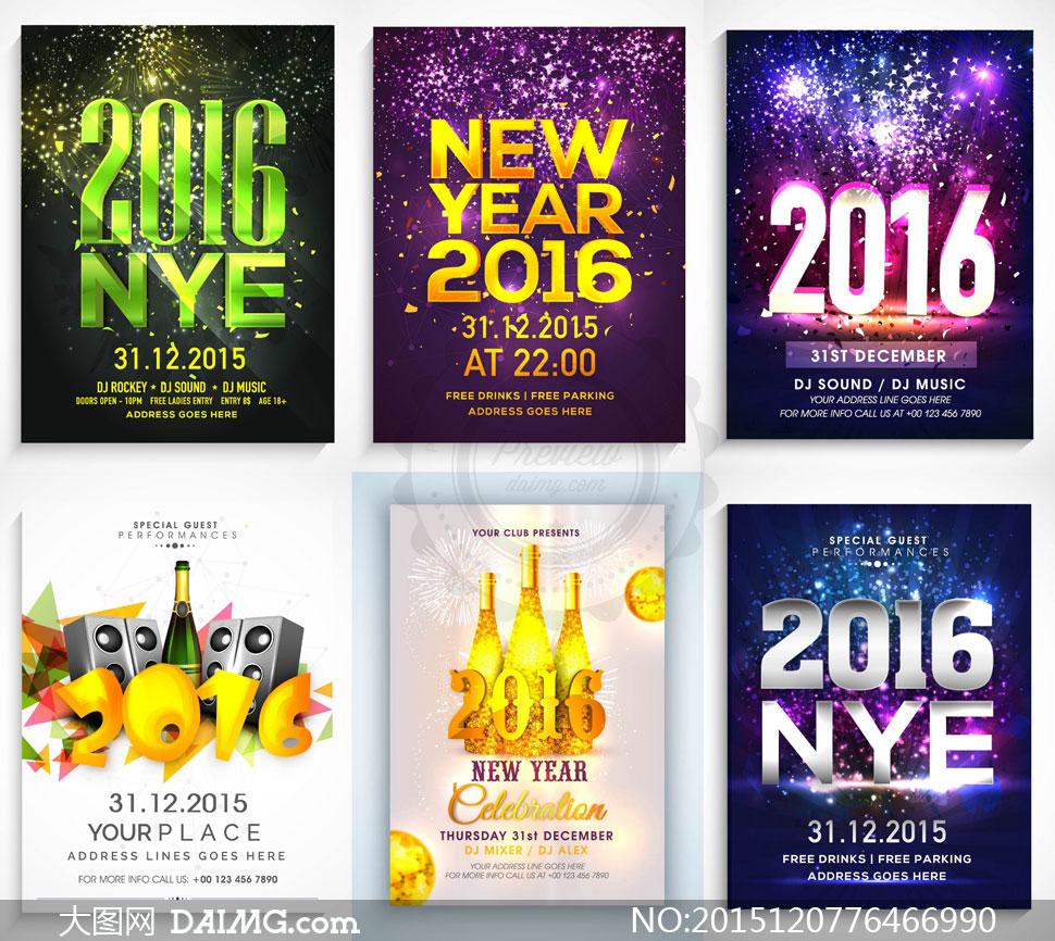 矢量图设计素材创意设计海报设计新年素材2016立体字