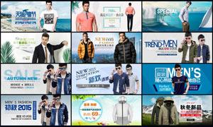 淘宝时尚男装全屏促销海报设计PSD素材