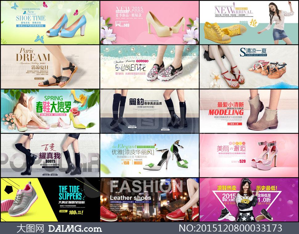 淘宝方案时尚全屏海报设计集合PSD女鞋下列实验中素材_设计图片