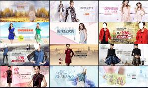 淘宝时尚女装全屏促销海报PSD素材
