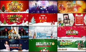 淘宝圣诞节店铺全屏海报集合PSD素材