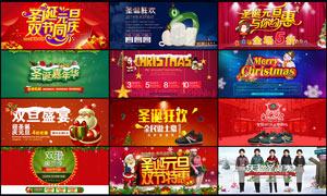 淘宝圣诞节全屏促销海报模板PSD素材