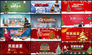 淘宝圣诞节全屏促销海报设计PSD素材