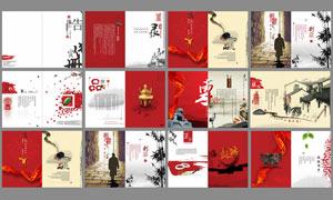 中国风企业宣传册设计模板矢量素材