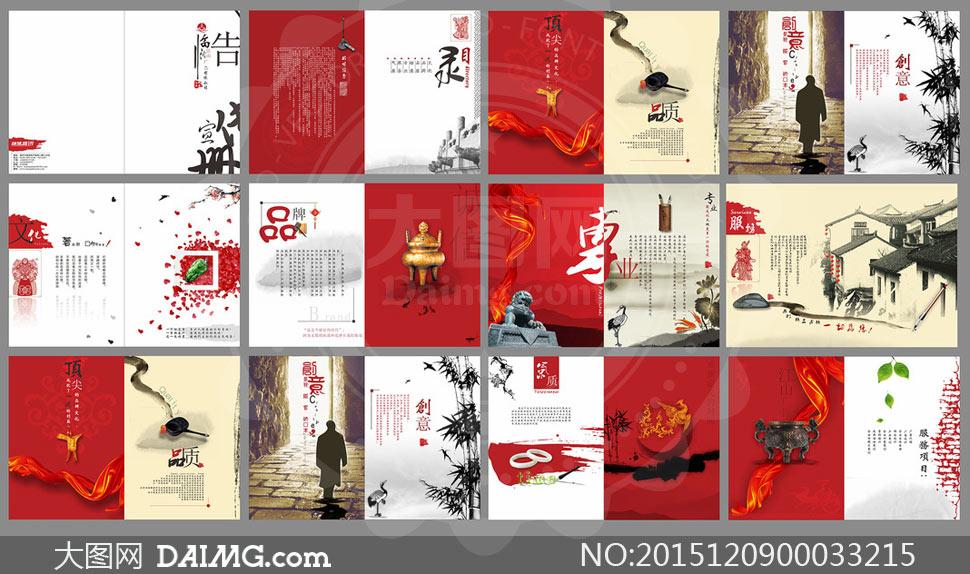 中国风企业宣传册设计模板矢量素材图片