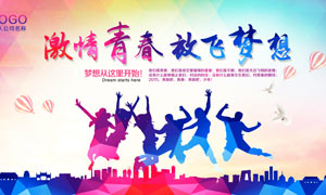 表彰大会海报_企业梦想表彰大会海报设计psd素材