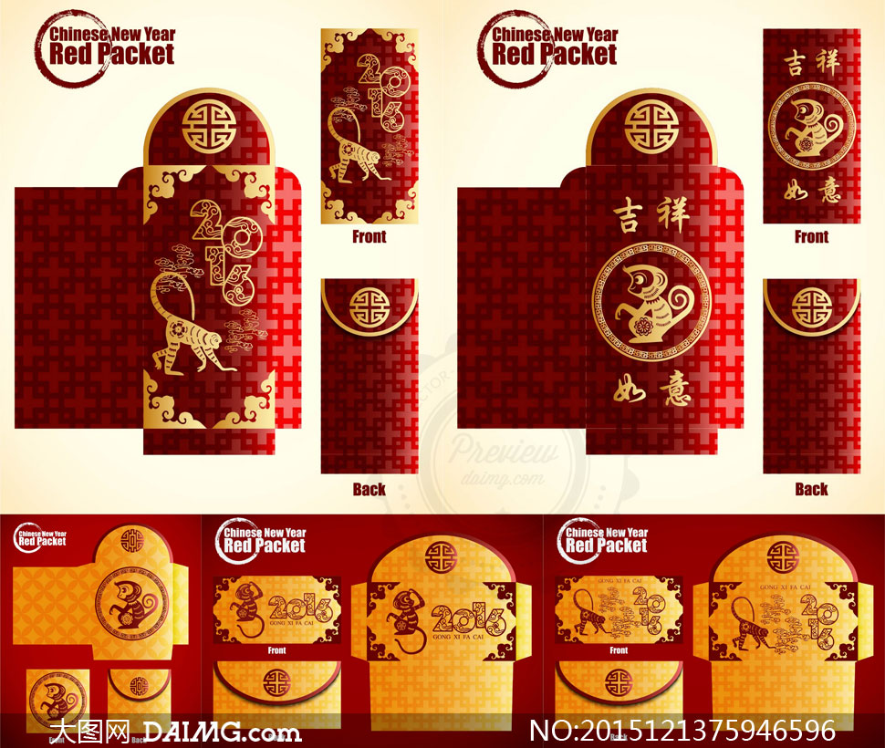 创意设计2016新年春节猴年丙申年猴子中国风古典传统剪纸花纹边框底纹