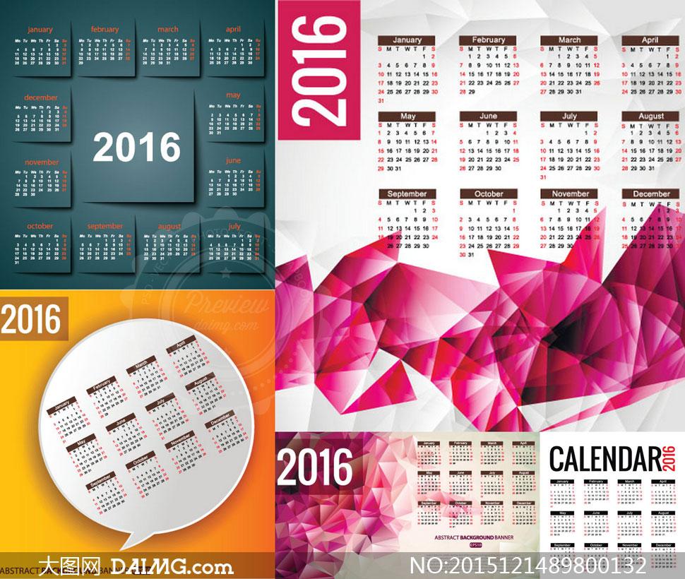 意设计2016日历素材日历表图片