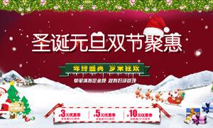 淘宝圣诞元旦双节钜惠海报PSD素材