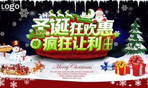 圣诞狂欢惠疯狂促销海报设计PSD素材