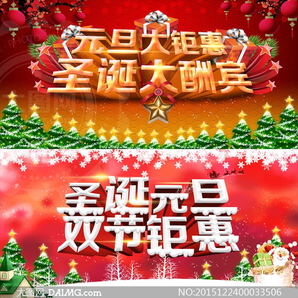 圣诞元旦双节钜惠海报模板psd素材