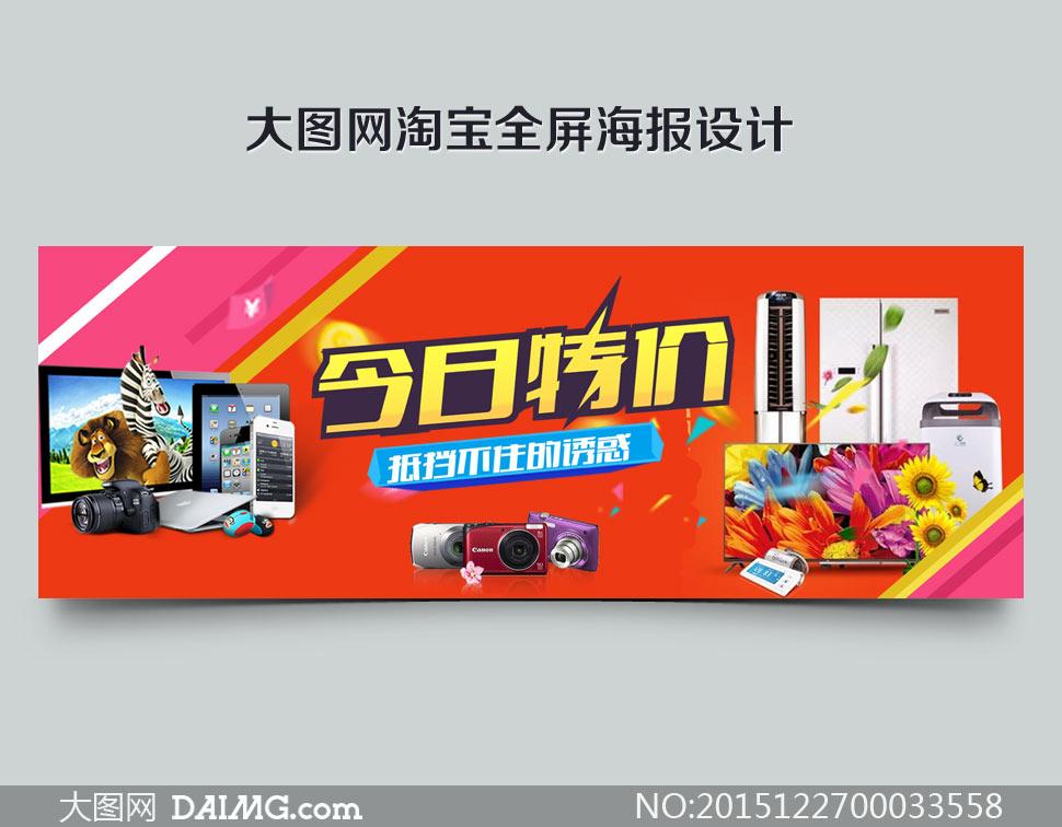 数码产品今日特价海报设计PSD素材