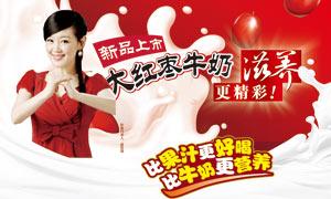 红枣牛奶饮料海报设计PSD源文件