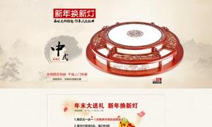 淘宝中式灯具首页设计模板PSD素材