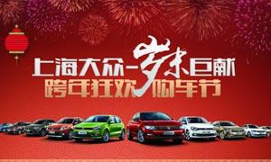 上海大众岁末巨献海报设计PSD素材