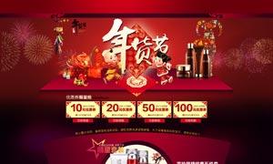 天猫化妆品年货节首页模板PSD素材