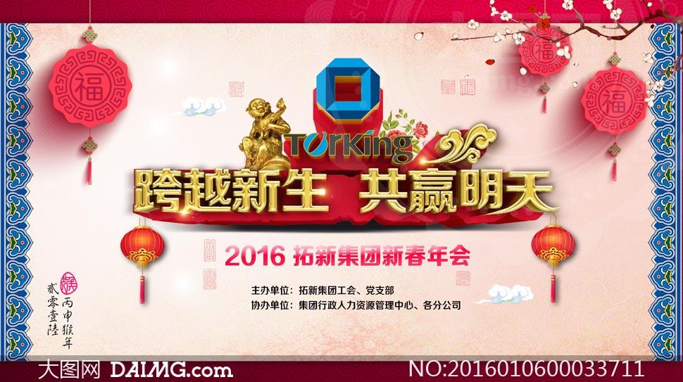 特别说明:  2016猴年公司新春年会海报设计psd素材