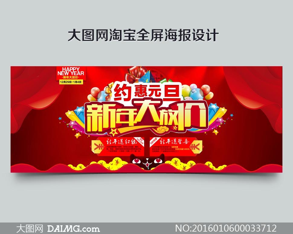 淘宝新年大放价促销海报设计psd素材