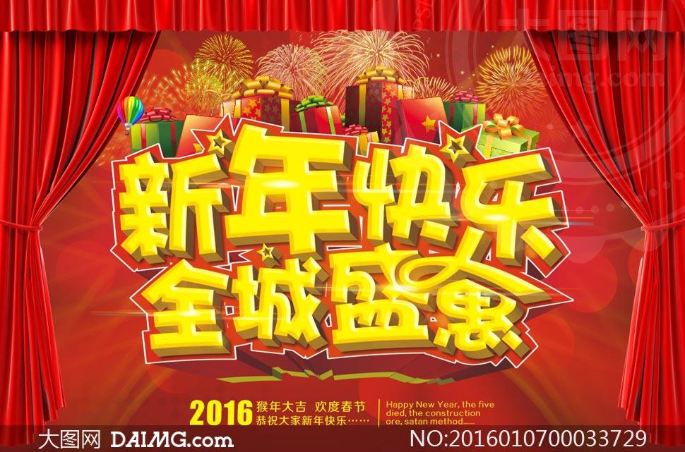 新年快乐全城盛惠海报设计矢量素材