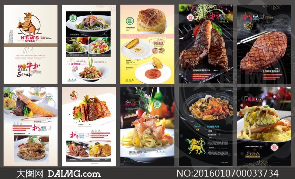 西餐牛扒菜单设计模板矢量素材