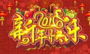 2016新年快乐喜庆海报设计矢量素材