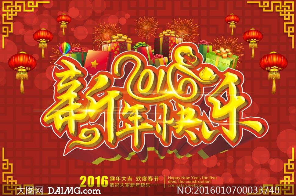 边框猴年大吉猴年吉祥欢度春节新年海报猴年海报猴年