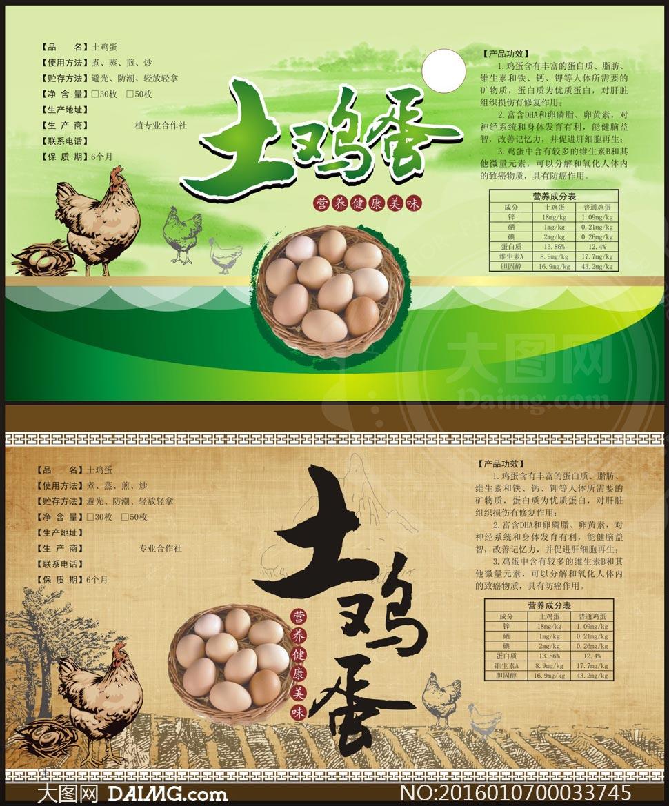 超市土鸡蛋标签设计模板矢量素材