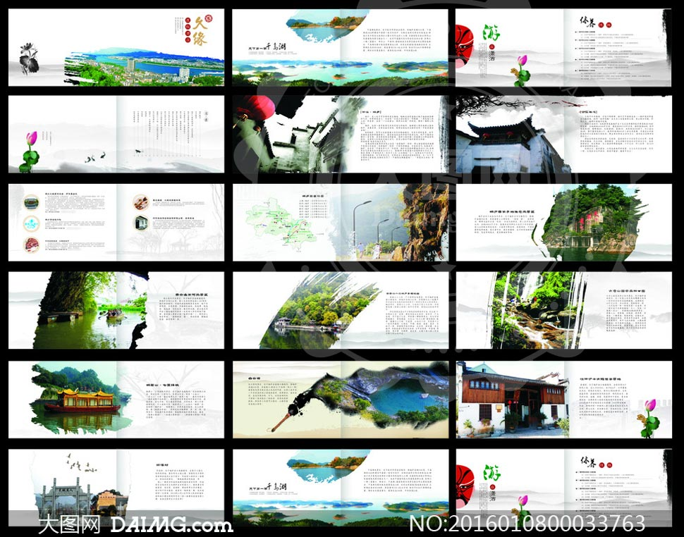 中国风旅游画册设计模板矢量素材图片