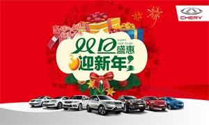 奇瑞汽车新年活动海报设计矢量素材