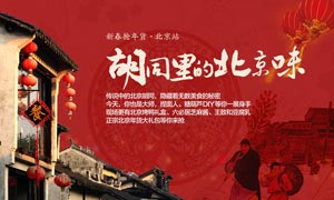 北京味创意年货海报设计矢量素材