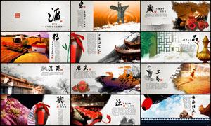 中国风酒文化画册设计模板PSD素材