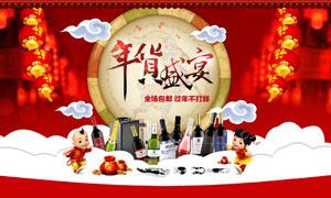 淘宝红酒年货盛宴海报设计PSD素材