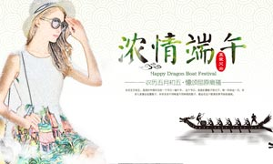 五百万彩票淘宝端午节女装促销海报设计PSD素材