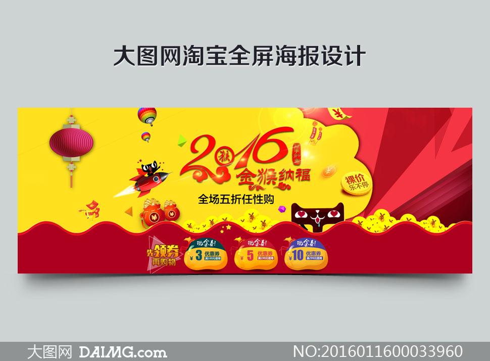 2016淘宝猴年促销海报设计PSD素材
