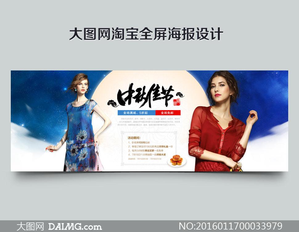 淘宝中秋节女装全屏海报PSD素材