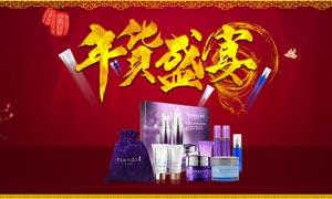 淘宝年货盛宴化妆品促销海报PSD素材