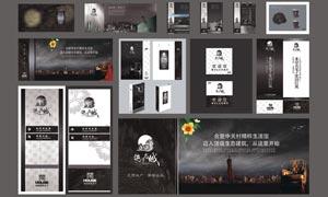 海源尚城地产VI设计模板PSD素材
