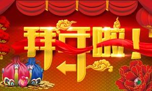 春节拜年啦海报设计PSD源文件