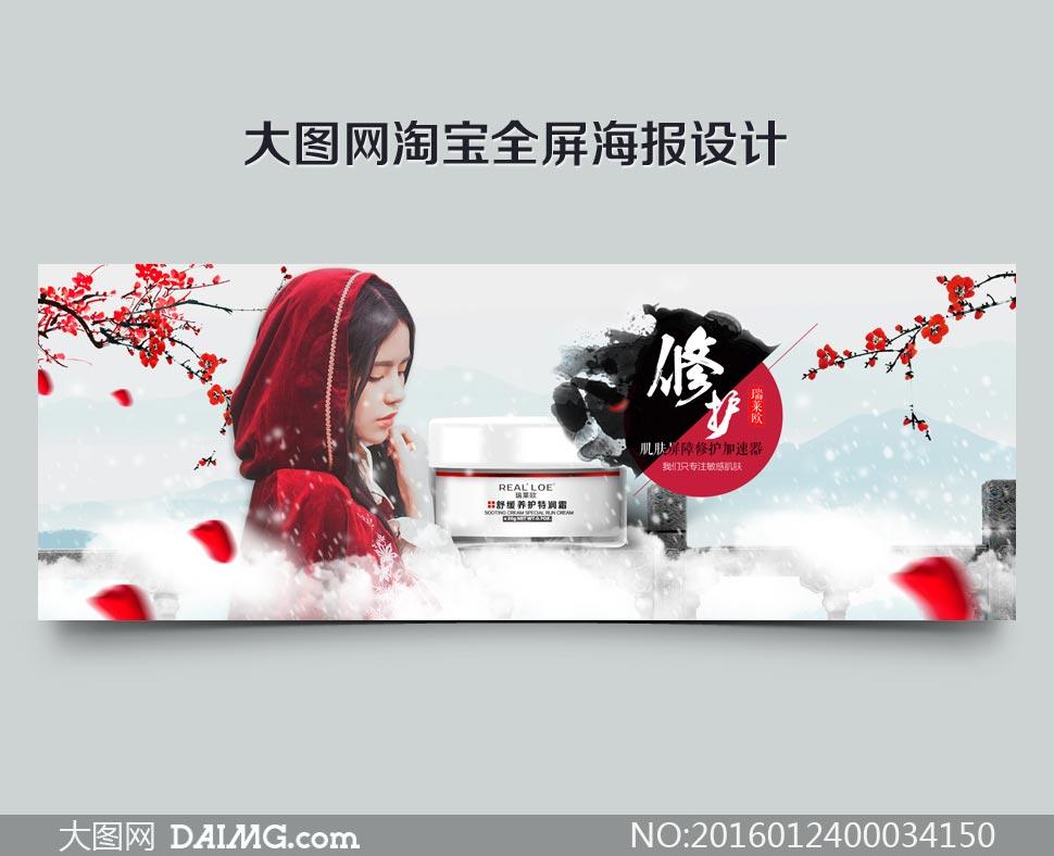 淘宝面霜护肤品全屏海报设计psd素材图片