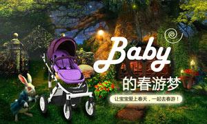 淘宝婴儿手推车春季促销海报PSD素材