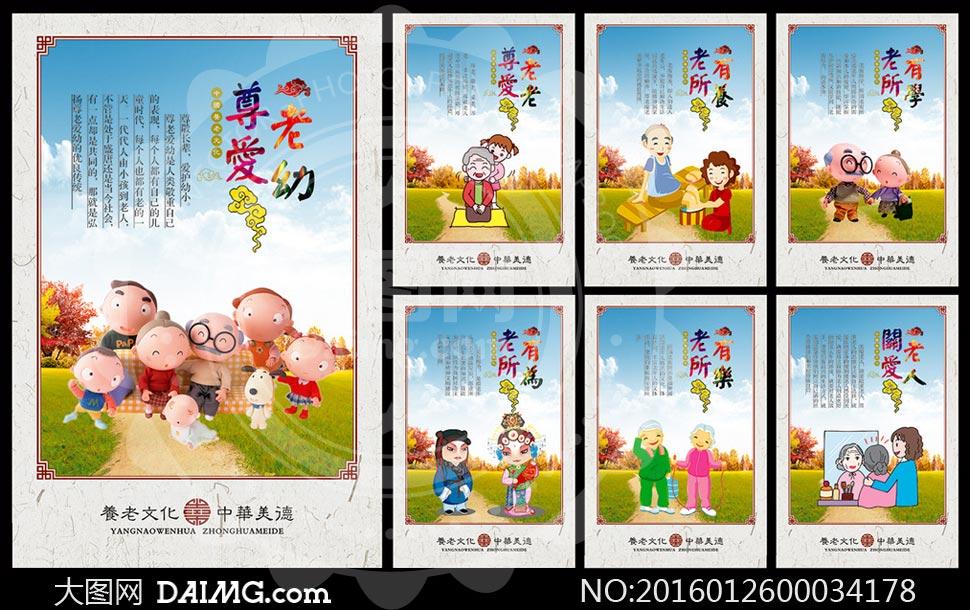 中国传统养老文化展板设计psd素材