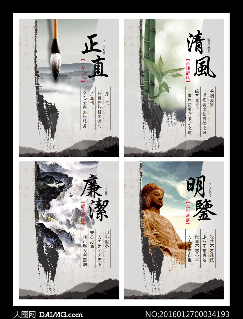 中国风廉政文化展板设计模板psd素材