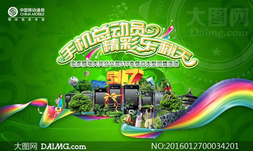 中国移动公司手机活动海报psd素材